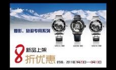 手表网页广告图片