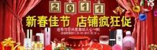 新春佳节 店铺促销图片