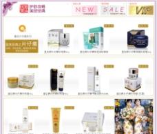 国货护肤化妆品排版设计图片