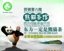 熊猫茶馆图片