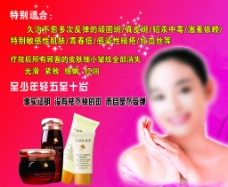 护肤养颜化妆品宣传海报图片