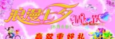 2011浪漫七夕情人节图片