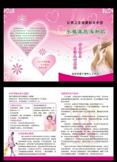 乳腺癌防治知识宣传页图片