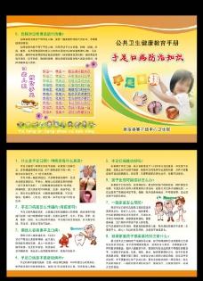 手足口病防治宣传页图片