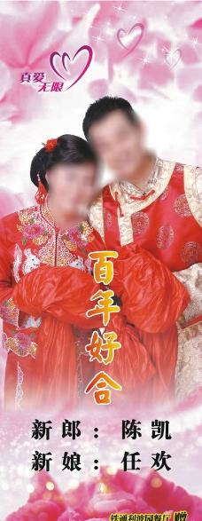 婚礼X展架图片