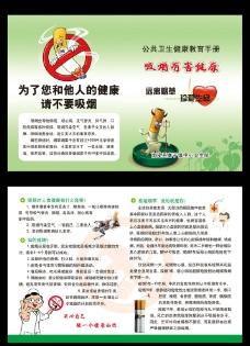禁止吸烟宣传页图片