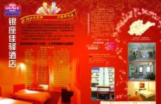 银座佳驿酒店图片