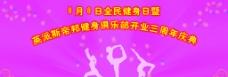 英派斯帝邦健身俱乐部开业三周年店庆图片
