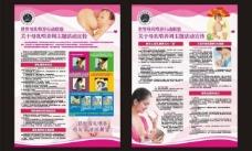 母乳喂养宣传单图片