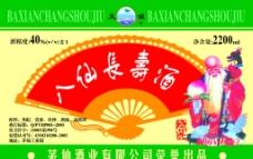 八仙长寿酒图片