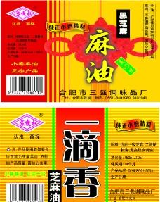 紫蓬山一滴香麻油标图片