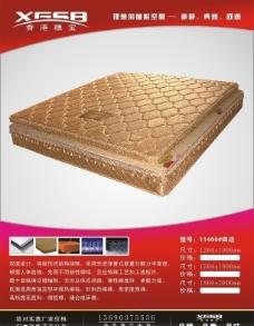 床垫宣传单张设计图片