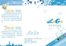 蓝色三折页图片