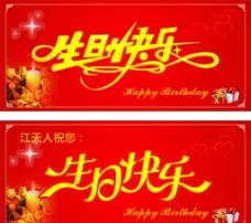 生日快乐位图组成图片