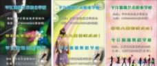 舞蹈宣传单图片
