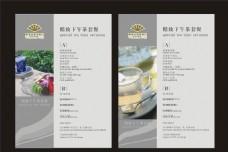 下午茶套餐餐牌菜单