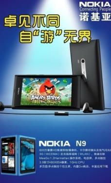 诺基亚n9图片