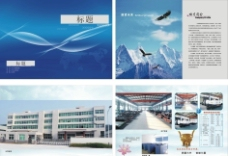 模具公司画册图片