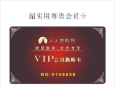 会员卡 积分卡 VIP卡图片