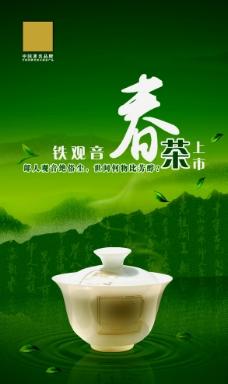 新茶上市海報圖片