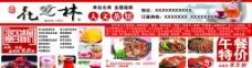 花之林人文茶馆宣传单图片