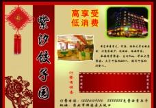饺子馆图片