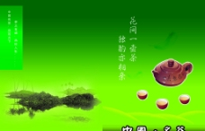 中国名茶图片