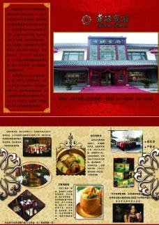饭店DM宣传单图片