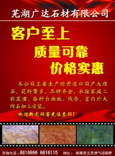 广达石材单页图片
