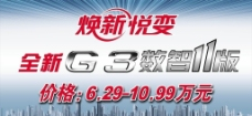 比亚迪 G3 车顶牌图片