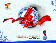 天龙4周年店庆图片