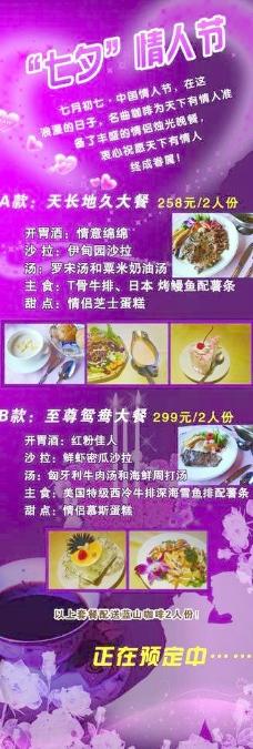 七夕情人节展架图片