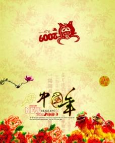 中国贺年常用封面图片