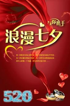 2011七夕情人节海报