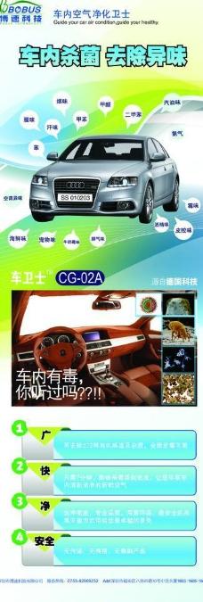 车内空气净化卫士图片