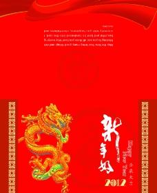 龙年贺卡红底封面图片