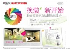 彩虹天厨柜报广设计图片