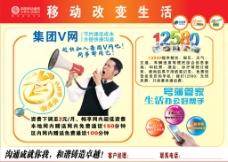 中国移动集团V网宣传栏图片