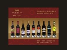 澳菲洛 红酒 广告图片