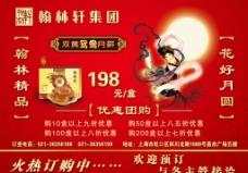 中秋月饼广告海报图片