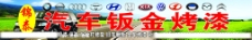 锦泰钣金喷漆门头图片
