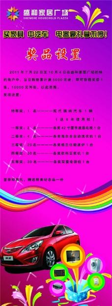 家居广场宣传模版图片