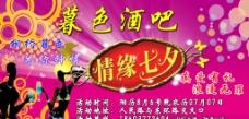 情缘七夕酒吧宣传单图片