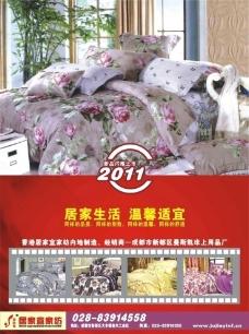 家纺产品宣传单页图片