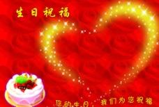 生日祝福图片