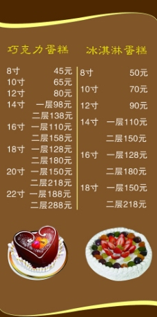 蛋糕价格表图片