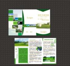 高尔夫折页图片