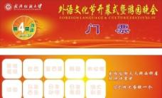 外语文化节门票图片