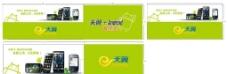 中国电信形象墙图片
