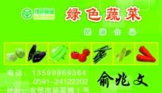 绿色蔬菜名片图片